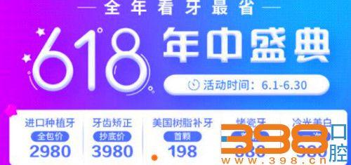 在深圳3980就能做的金属牙齿矫正,你知道吗?