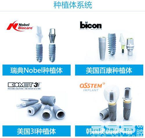 桂林种植牙品牌展示