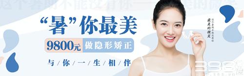 北京地区时代天使隐形矫正9800元 快来做牙齿矫正!