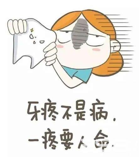 牙疼不是病,疼起来要人命
