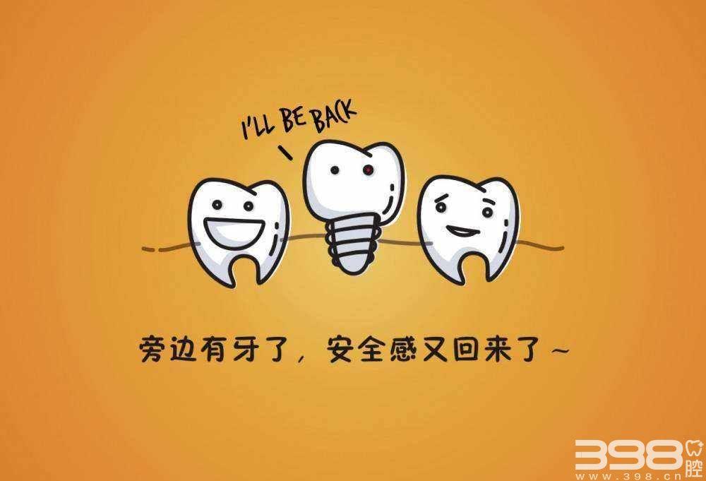 种植牙优势是什么