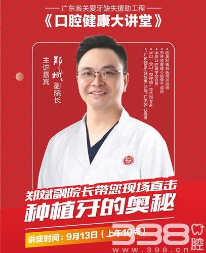 广州雅皓口腔种植牙可以免费领,来看看你符合要求吗