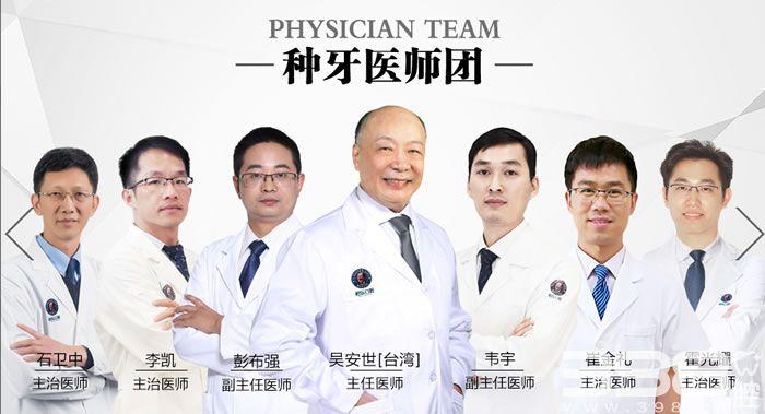 南宁柏乐口腔种牙医生团队