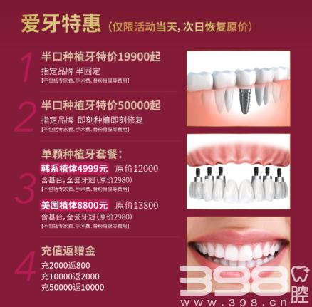 上海雅悦种植牙活动