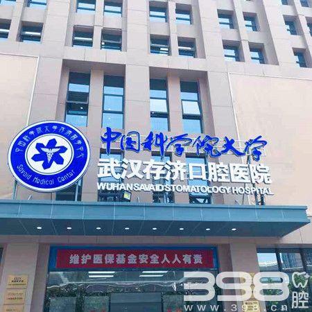 武汉存济口腔医院