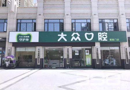武汉大众口腔医院.jpg