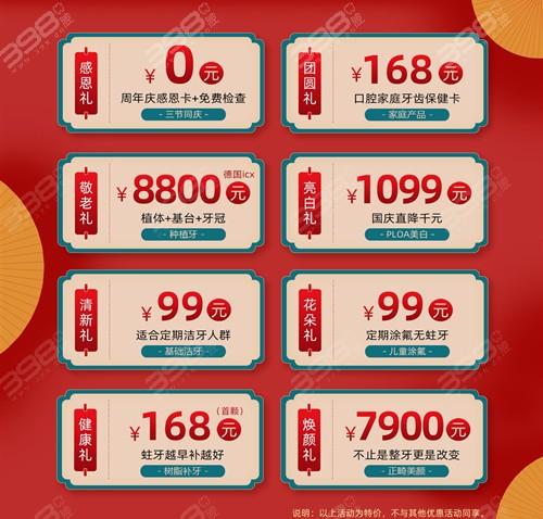 北京圣贝口腔德国icx种植牙只要8800元 国庆看牙好时机别错过