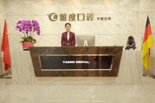 广州雅度口腔医院正规吗?附雅度口腔半口种植和矫正价格