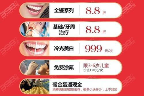 长沙牙祖口腔周年大庆 隐形矫正和种牙补贴统统让你满意!