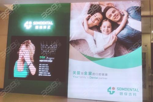 北京固瑞齿科诊所-牙齿矫正中心