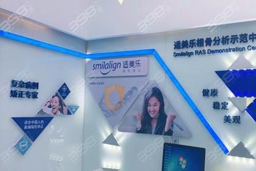 北京瑞鲨口腔医院隐形矫正中心