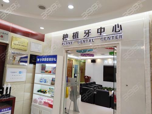 上海茂菊口腔种植牙中心