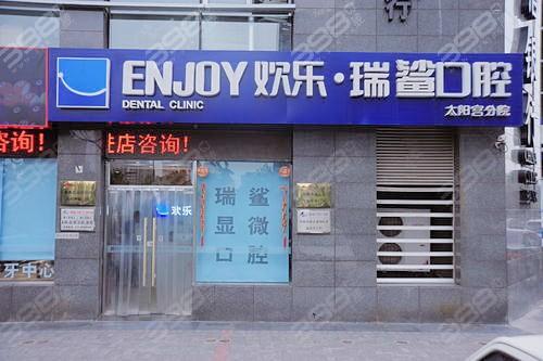 北京瑞鲨口腔医院种植牙