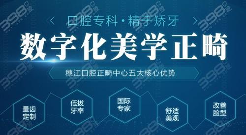 广州穗江口腔