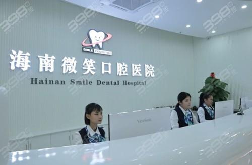 海南微笑口腔医院
