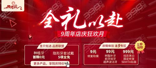 广州牙齿矫正低至7800元,隐形矫正13999就能做,快来报名