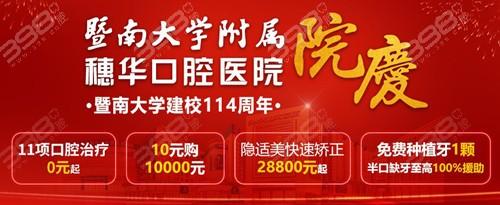 广州穗华口腔院庆 矫正低至9800元 种植牙种一送一 你心动吗
