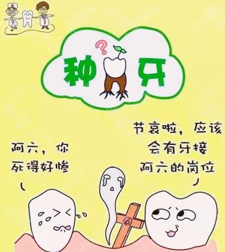 北京诺贝尔种植牙打五折啦!佳美口腔还有登腾种植牙优惠