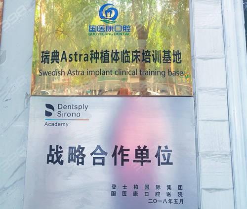 北京做瑞典Astra种植牙价格是多少?
