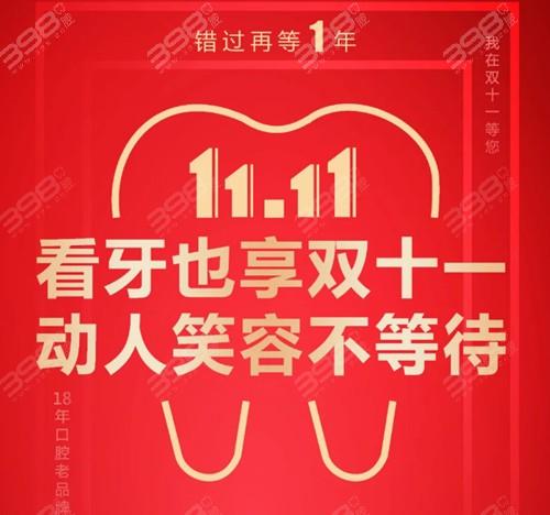 梅州泽山口腔医院双11活动