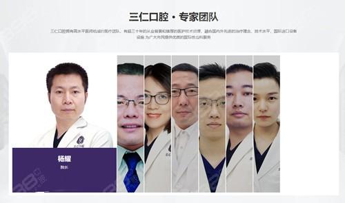 广州三仁口腔医院