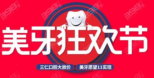 广州三仁口腔活动