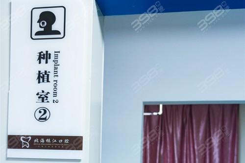 广西北海株江口腔门诊部怎么样