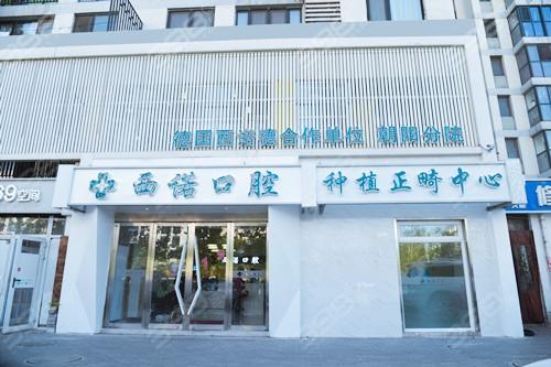 北京西诺口腔门诊部地址