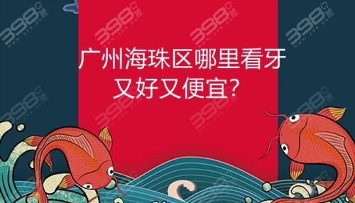 广州海珠区哪里看牙又好又便宜?