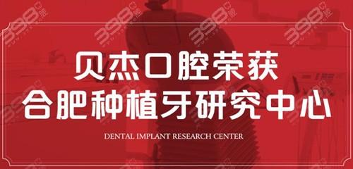 合肥贝杰口腔种植牙技术怎么样