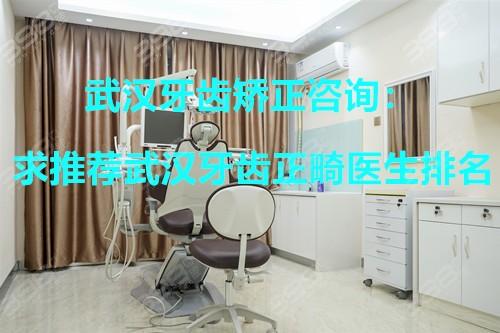 武汉牙齿矫正咨询:求推荐武汉牙齿正畸技术好的医生排名