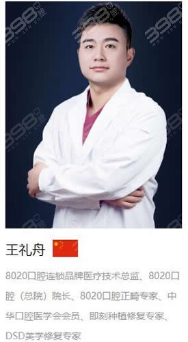 重庆8020口腔王礼舟