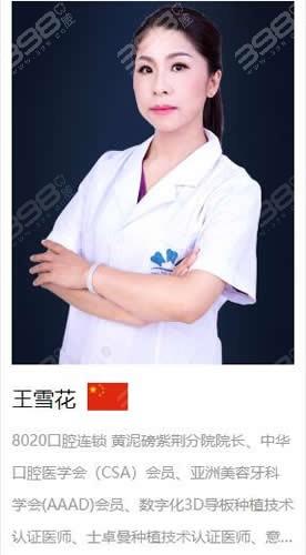 重庆8020口腔王雪花