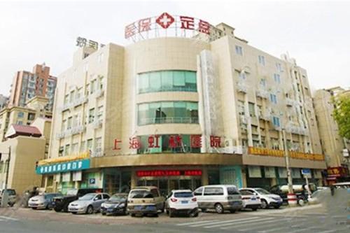 上海虹桥医院靠谱吗