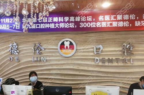 广州德伦口腔医院是正规的吗 做种植牙怎么样 有人做过没