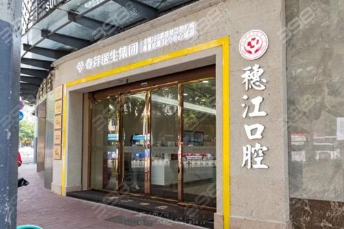 广州穗江口腔医院怎么样啊?有去过的人来解答下吗?