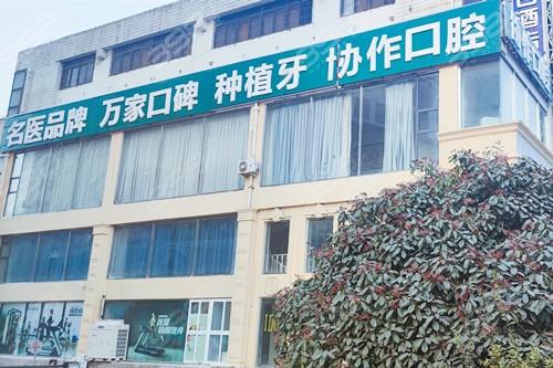 三门峡杨廷方口腔诊所地址