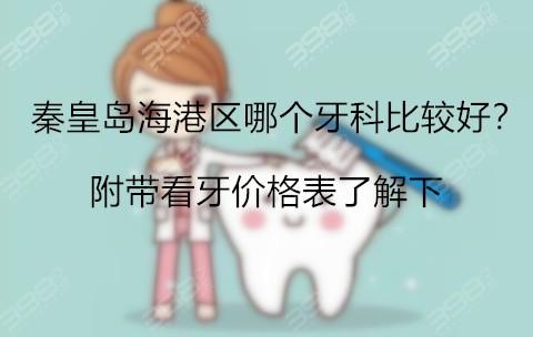 秦皇岛海港区哪个牙科比较好?