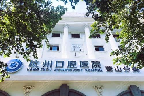 杭州萧山种植牙哪个医院好?都是萧山口碑好的口腔诊所