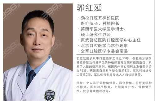 北京劲松口腔种植牙医生