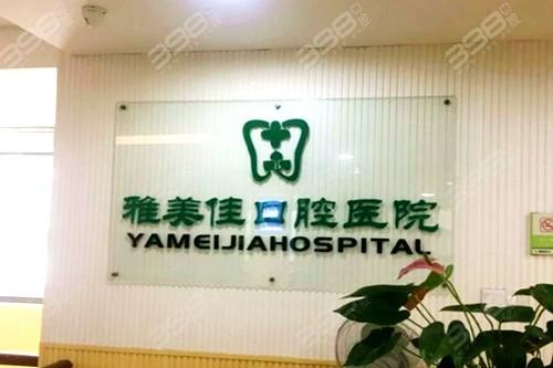 雅美佳口腔医院