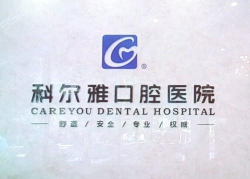 长沙瑞泰科尔雅口腔医院怎么样
