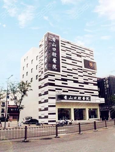 香山口腔医院
