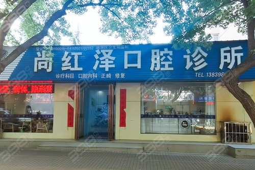 三门峡尚红泽口腔诊所地址