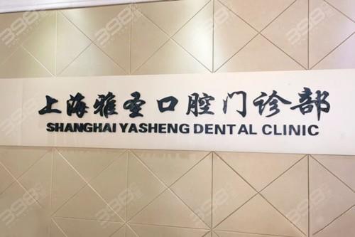上海雅圣口腔正规吗