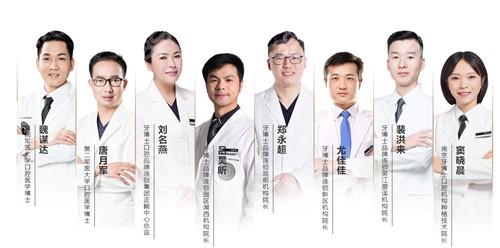 牙博士医生团队