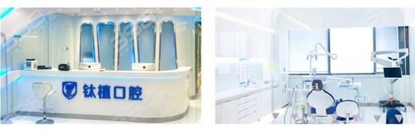 北京钛植口腔医院怎么样?