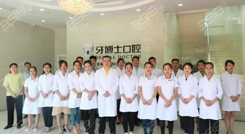 南宁牙博士医生团队