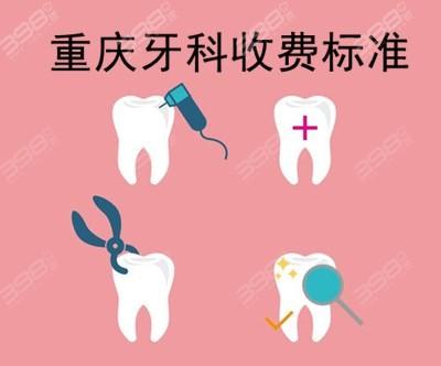 重庆牙科收费标准