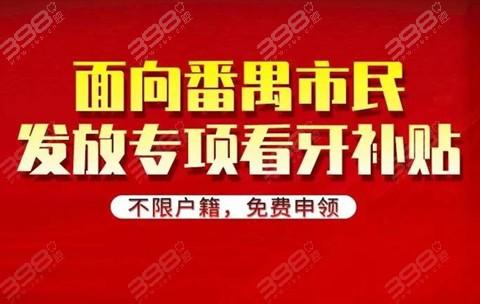 广州番禺区种植牙/牙齿矫正补贴上千元